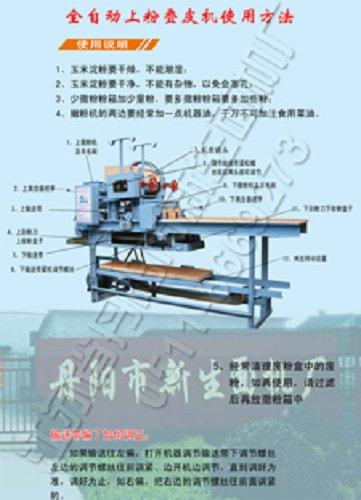 全自动上粉叠皮机使用方法